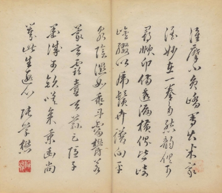 Manual de Caligrafia e Pintura (Shi zhu zhai shu hua pu) | China, 1633 | xilogravura policromada | cortesia da Cambridge University Library